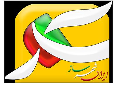 ایران شهرساز